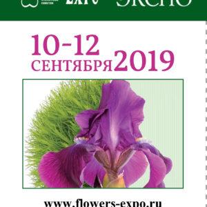 В Москве на МВЦ Крокус Экспо с 10-12 сентября прошла выставка цветов.